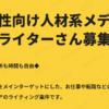 【女性向け人材系メディア】のライターさん募集中!