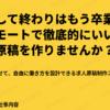 tashimai(求人・求職) | 納品して終わりはもう卒業!フルリモートで徹底的にいい求