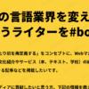日本の言語業界を変えたいと思うライターを#bosyu | bosyu