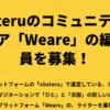 sitateruのコミュニティメディア「Weare」の編集部員を募集!
