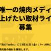 日本唯一の焼肉メディアを盛り上げたい取材ライター募集