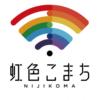採用情報【エリアライター】 | 虹色こまち株式会社 企業ホームページ