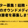 ライター募集!総務・人事向けのオウンドメディアで執筆者を募集します | bosyu