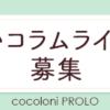 ライター募集のお知らせ |cocoloni PROLO(ココロニプロロ) | ココロニプロロ|恋愛×