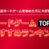 【ボドゲーマ】ボードゲーム専門の総合情報サイト