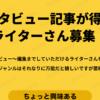 インタビュー記事が得意なライターさん募集! | bosyu
