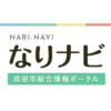 ライター募集 | 成田市総合情報サイト「なりナビ」