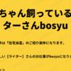 わんちゃん飼っているライターさんbosyu