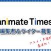 アニメイトタイムズ アニメライター募集 | アニメイトタイムズ