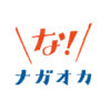 な!ナガオカのライター&記事ネタ大募集!|な!ナガオカ