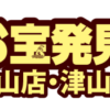 スタッフ求人募集:査定・店舗・ネット販売・ポップライター・修理