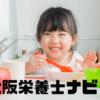 栄養士ライター(副業・内職OK!)募集のお知らせ | 大阪栄養士ナビ