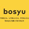 新しく立ち上げるWebメディアの編集・ライター募集! | bosyu