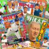 【野球の仕事がしたい方】フリーの編集者とライターを大募集中! | 野球太郎Web|高校