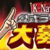 公式ライター大募集 | パチンコ攻略、パチスロ攻略ならK-Navi(ケイナビ)
