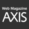ライター募集:デザイン誌「AXIS」/ Webマガジン「AXIS」 | Webマガジン「AXIS」 |