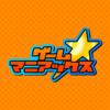 ライター募集   ゲーム★マニアックス