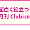 学生ライター募集|金沢の情報なら金沢倶楽部の月刊Clubism(クラビズム)