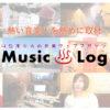ピアノ特化ウェブメディアの初期ライター募集について | 45度からの音楽WEBマガジン「