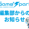 【急募】Game*Sparkのデイリーニュース&特集記事ライターを募集中! | Game*Spark