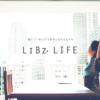 """LiBzLIFE""で記事を書いてくださる方、募集してます! | LiBzLIFE"