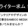 ライター募集 | BAMBOO MEDIA