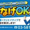 東京支店 | 日本アート印刷株式会社