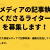 ryoharaguchi | 採用メディアの記事執筆をしてくださるライターさんを募集します!