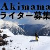 登山やクライミング、スキー・スノーボード、キャンプにフェス、素潜りや狩猟だってOK