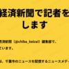 千葉経済新聞で記者を募集します