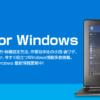 ライター募集   Ask for Windows