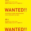 【常時募集】外部スタッフ | 愛媛松山/デザイン/ブランディング/ロゴ/パッケージ