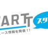 STARTT |スタート! 始まるニュース情報を発信!!