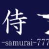 【侍777】侍777の専属ライターさんを募集してます! | 弌代目侍パチスロ日記