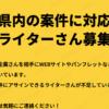 栃木県内の案件に対応できるライターさん募集! | bosyu