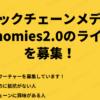 ブロックチェーンメディアEconomies2.0のライターを募集!