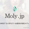 Moly.jpのライターさん大募集! | 防犯メディア – Moly.jp(モリージェイピー)
