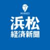 スタッフ募集 - 浜松経済新聞