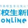 記者募集|高校生新聞オンライン|高校生を応援するニュース・情報サイト