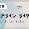 【ゆる募】航空業界エピソードライター(エアラインライター) | 空飛ぶいちご