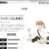 採用情報|かとう不動産|岐阜県各務原市での求人