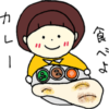 レシピ寄稿者 募集中 | 印度カリー子のブログ