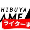 「eスポーツ」と「SHIBUYA GAME」をどうにかしたいライターを募集中です!   NEWS   S