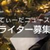【ライター募集】沖縄が好き!書くことが好き!てぃーだニュースではWebフォトライタ