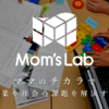Recruit | Mom's Lab(マムズラボ)
