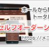 コピーライター募集 | SEO対策のことなら京都市のホームページ制作会社 GoodHP.com