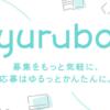 ガジェット好きなライターさん募集|yurubo.jp