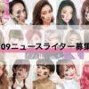 【ライター募集】109ニュースを一緒に盛り上げよ〜♡   109ニュース シブヤ編集部