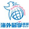 留学経験者 募集! | 海外留学支援サイト