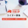 【ライター募集】福島の魅力を伝えたい、自慢したい人大歓迎! | 福島TRIP